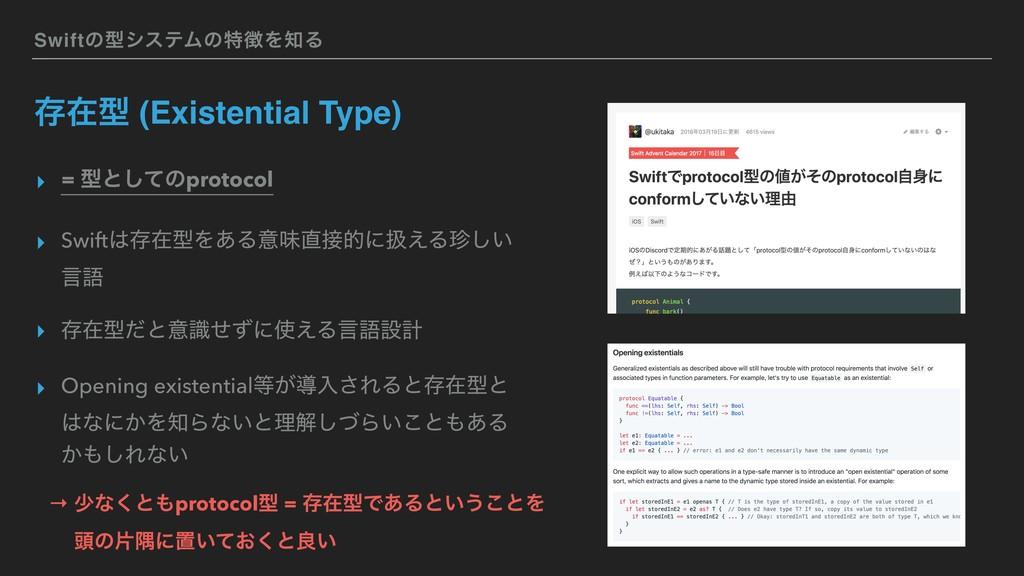 SwiftͷܕγεςϜͷಛΛΔ ଘࡏܕ (Existential Type) ▸ = ܕͱ...