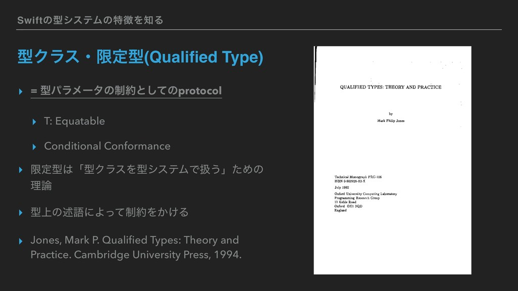 SwiftͷܕγεςϜͷಛΛΔ ܕΫϥεɾݶఆܕ(Qualified Type) ▸ = ܕ...