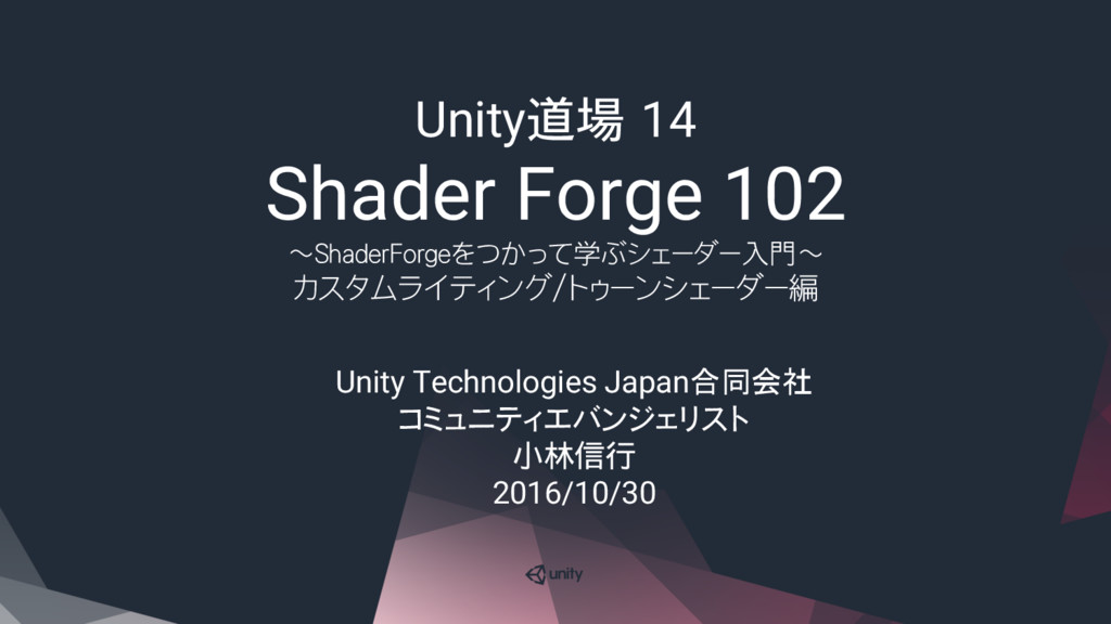 Unity道場 14 Shader Forge 102 ~ShaderForgeをつかって学ぶ...