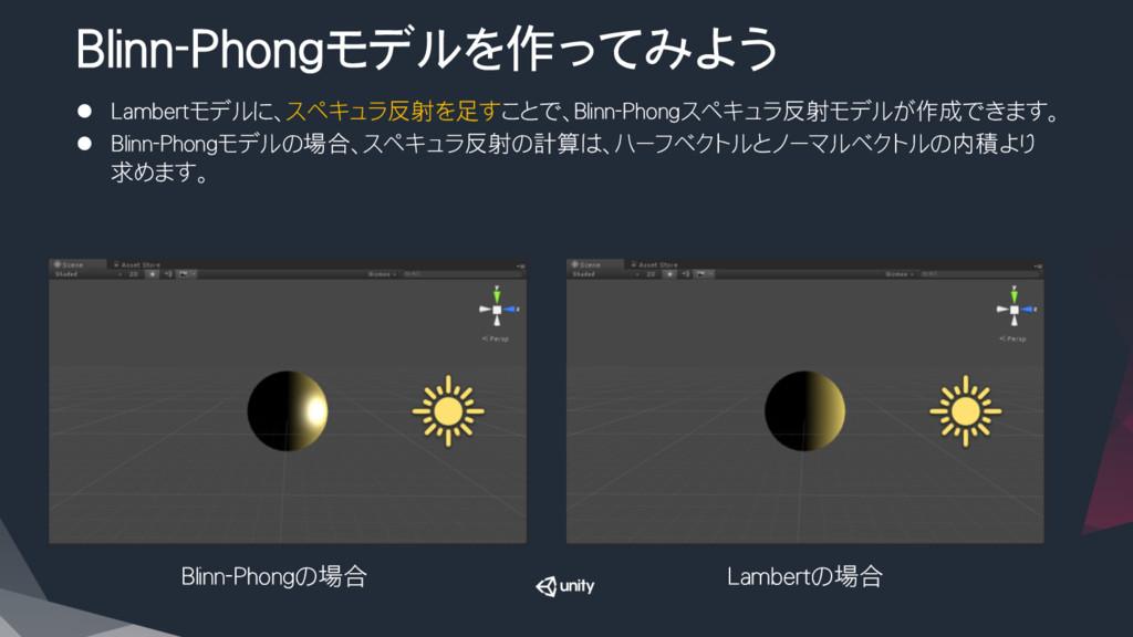 Blinn-Phongモデルを作ってみよう l Lambertモデルに、スペキュラ反射を...