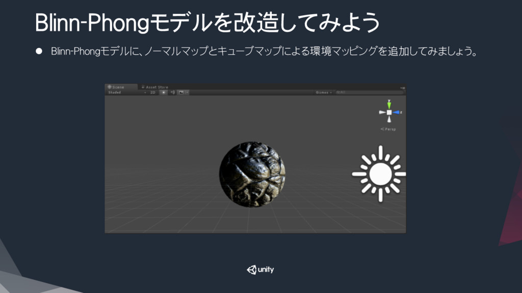 Blinn-Phongモデルを改造してみよう l Blinn-Phongモデルに、ノーマ...