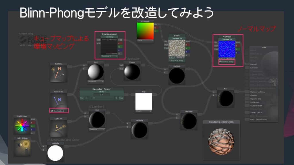 Blinn-Phongモデルを改造してみよう ノーマルマップ キューブマップによる 環境マ...