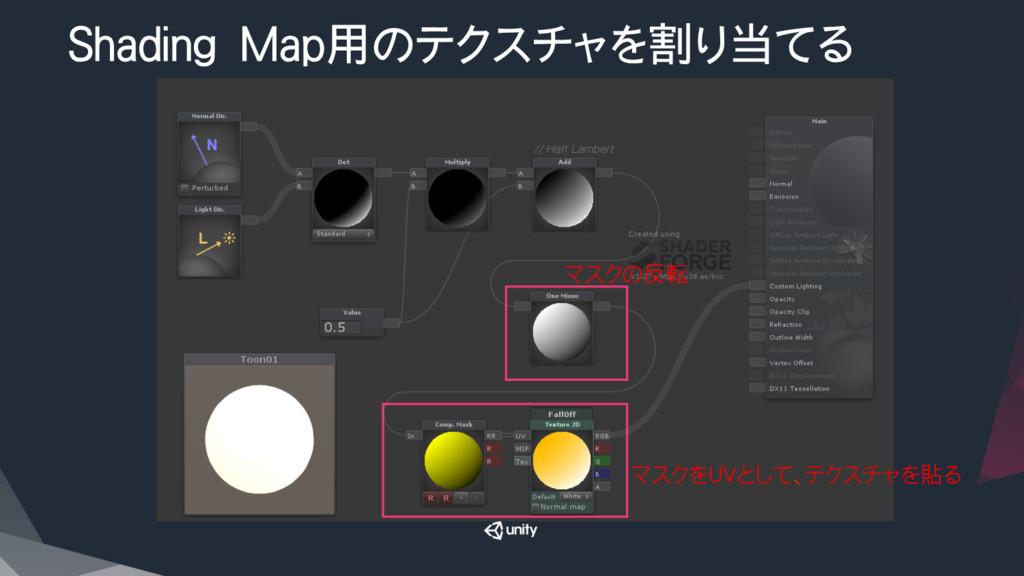 Shading Map用のテクスチャを割り当てる マスクの反転 マスクをUVとして、テクス...