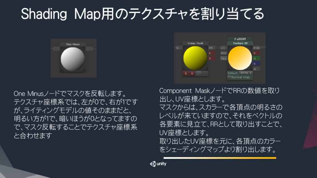 Shading Map用のテクスチャを割り当てる One Minusノードでマスクを反転しま...