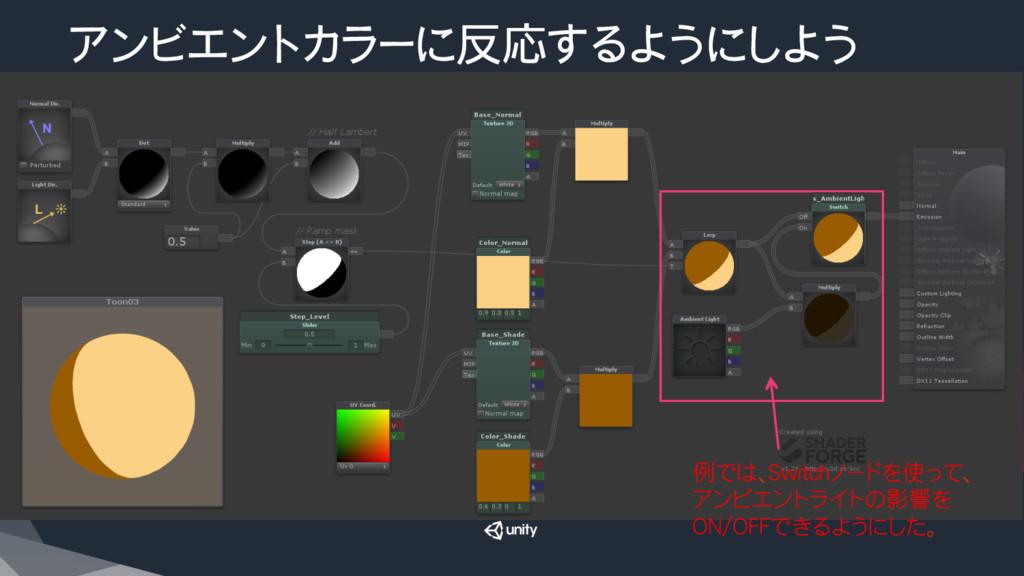 アンビエントカラーに反応するようにしよう 例では、Switchノードを使って、 アンビエント...