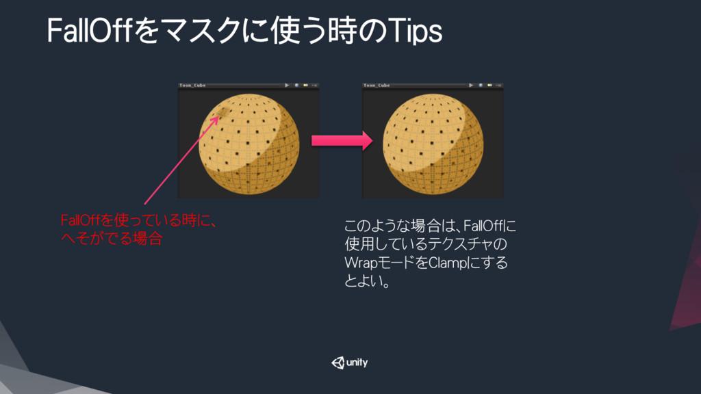FallOffをマスクに使う時のTips このような場合は、FallOffに 使用しているテ...