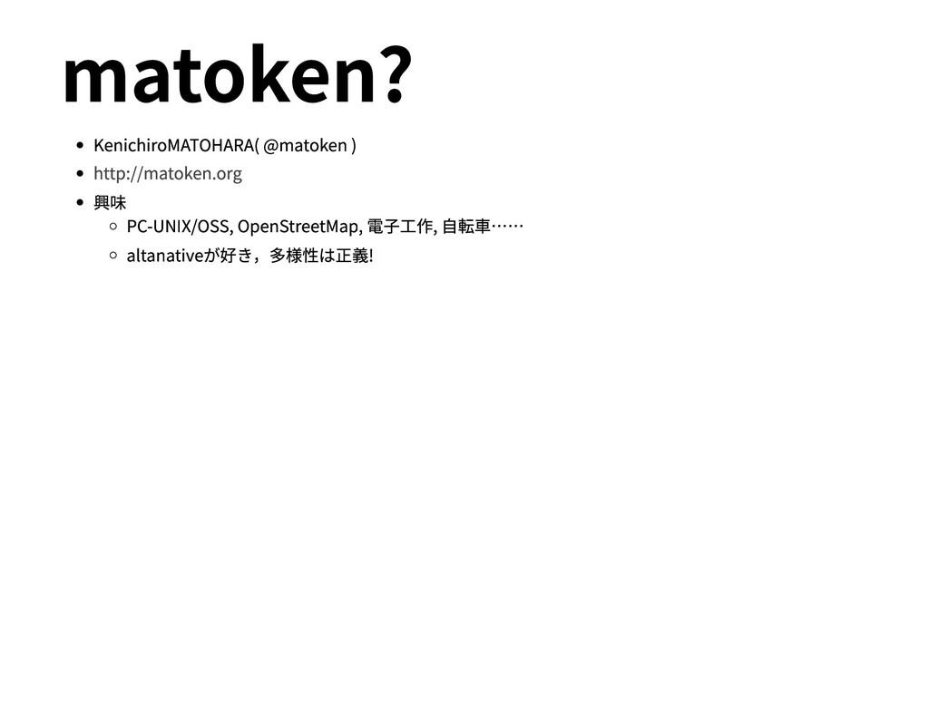 matoken? KenichiroMATOHARA( @matoken ) http://m...