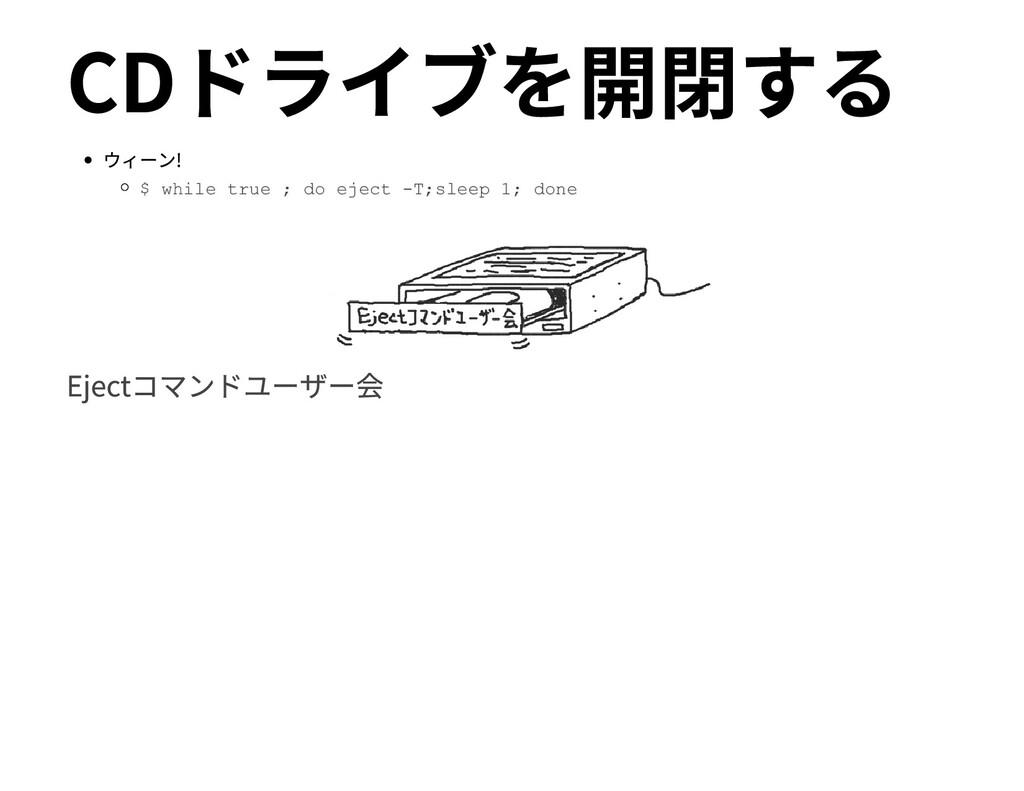 CDドライブを開閉する ウィーン! $ while true ; do eject -T;sl...
