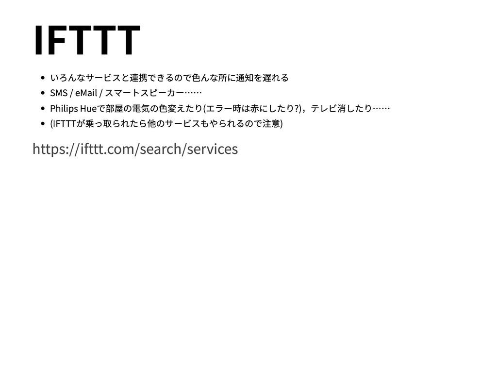 IFTTT いろんなサービスと連携できるので⾊んな所に通知を遅れる SMS / eMail /...