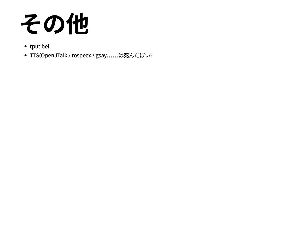 その他 tput bel TTS(OpenJTalk / rospeex / gsay は死ん...