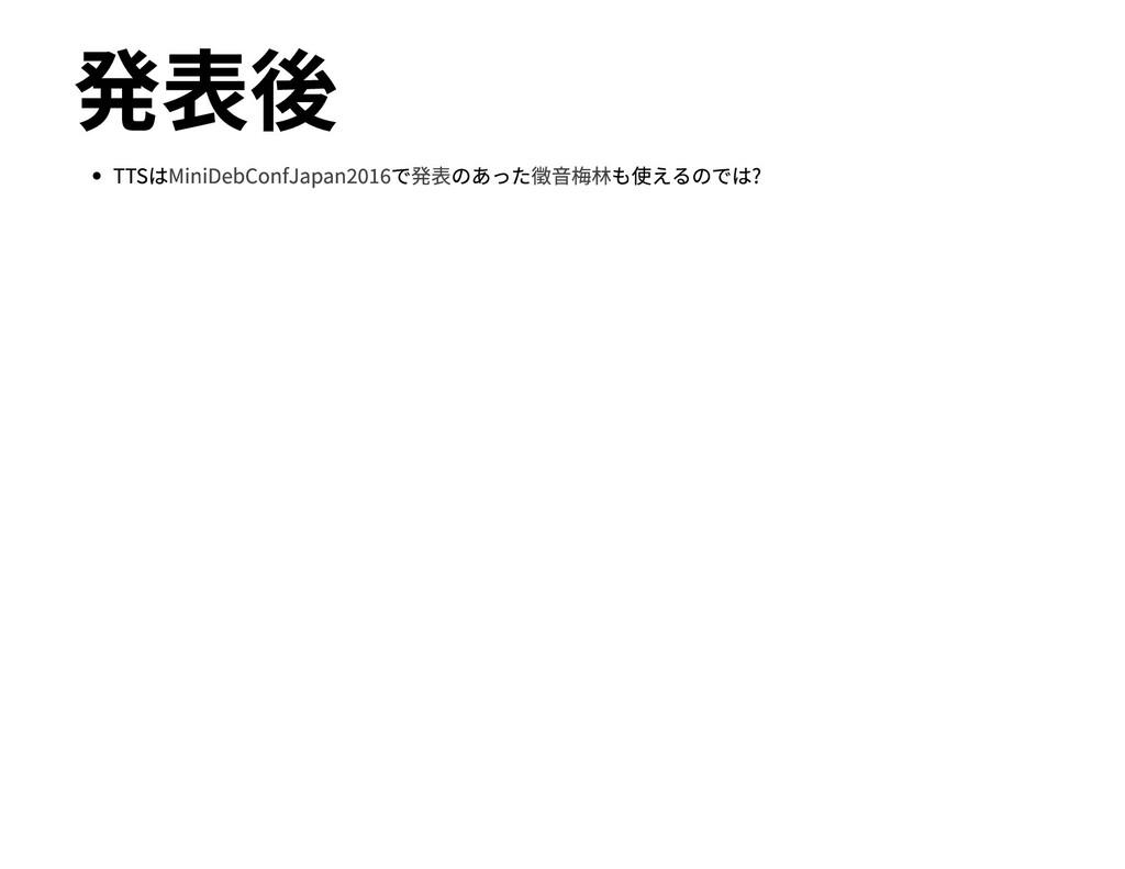発表後 TTSはMiniDebConfJapan で発表のあった徵⾳梅林も使えるのでは?