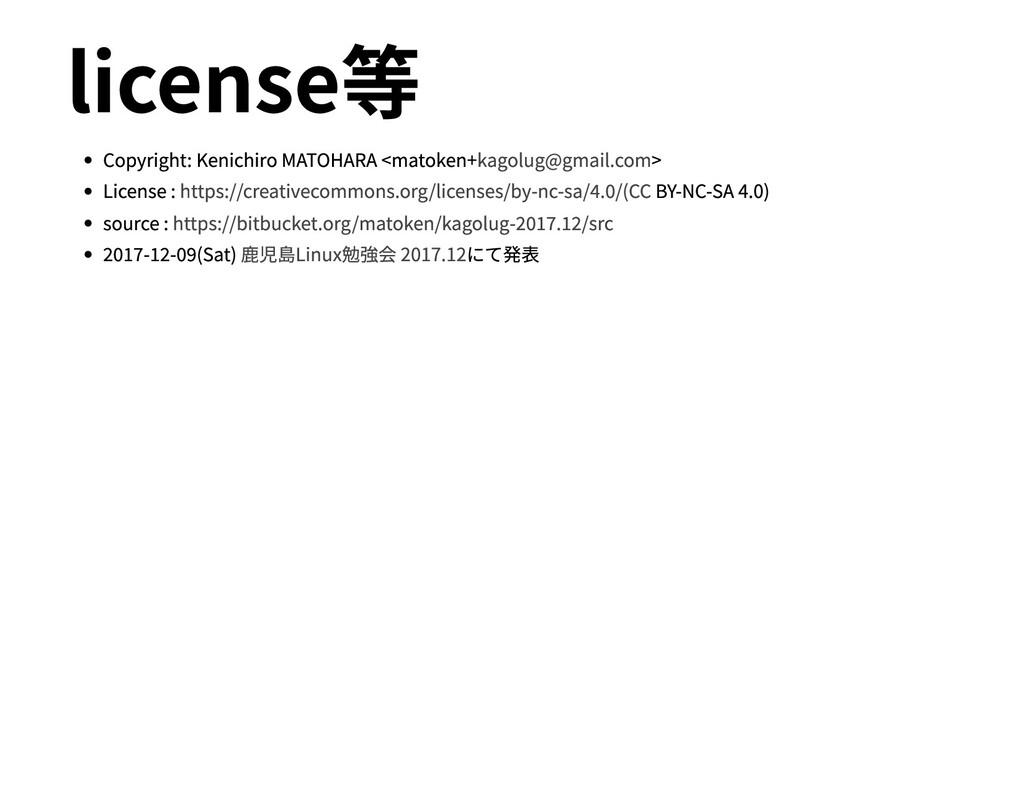 license等 Copyright: Kenichiro MATOHARA <matoken...
