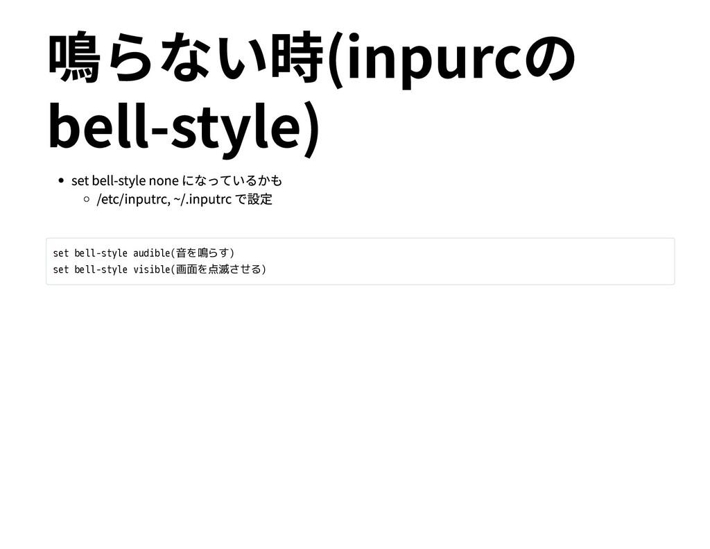 鳴らない時(inpurcの bell-style) set bell-style none に...
