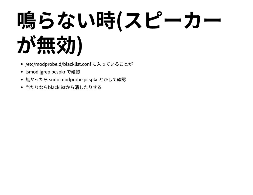 鳴らない時(スピーカー が無効) /etc/modprobe.d/blacklist.conf...