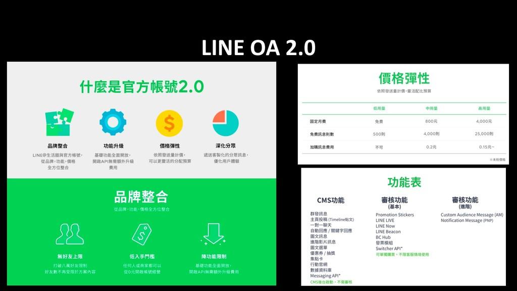LINE OA 2.0