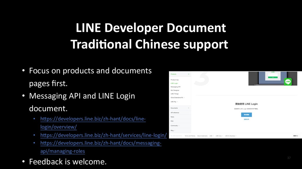 LINE Developer Document Tradi6onal Chinese supp...