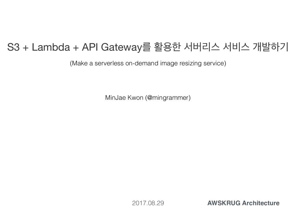 S3 + Lambda + API Gatewayܳ ഝਊೠ ࢲߡܻझ ࢲ࠺झ ѐߊೞӝ Mi...