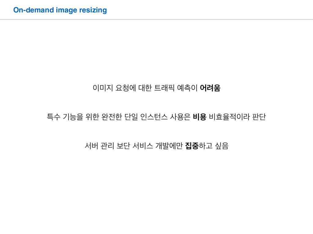 On-demand image resizing  ਃী ೠ ې ஏ য۰...
