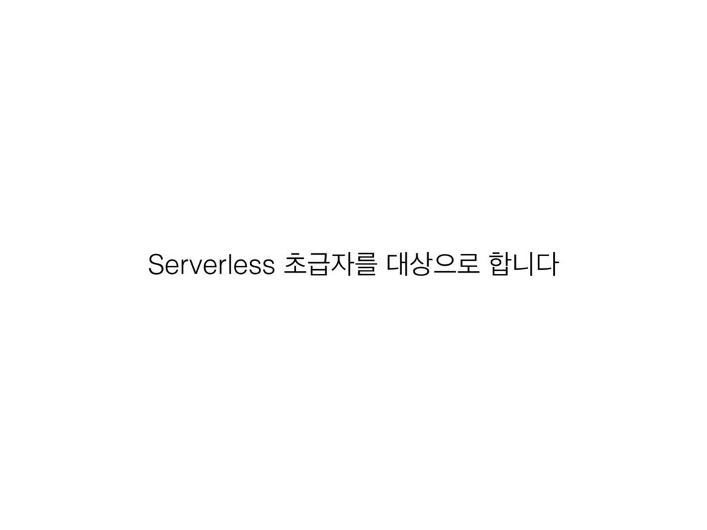 Serverless ୡәܳ ਵ۽ פ