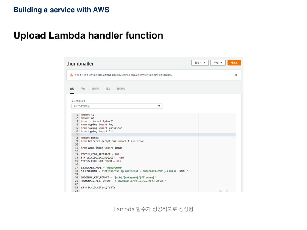 Building a service with AWS Upload Lambda handl...
