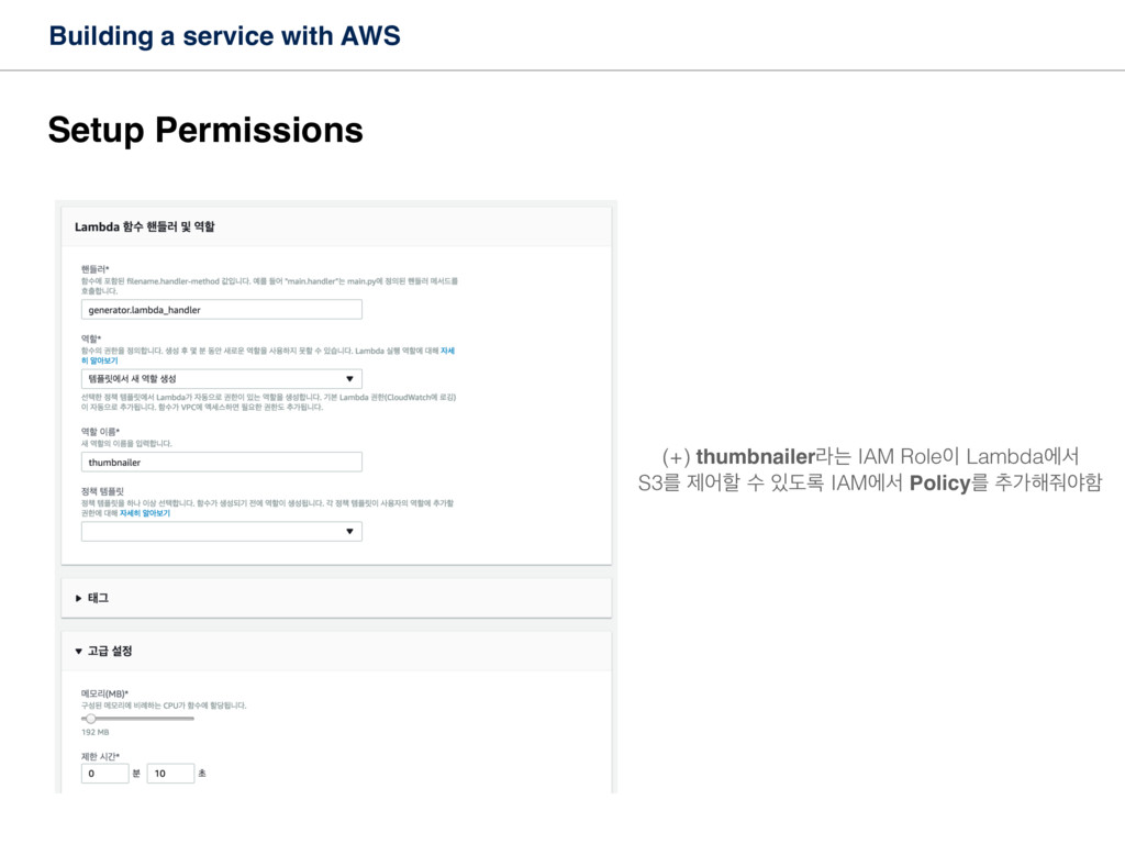 Building a service with AWS (+) thumbnailerۄח I...