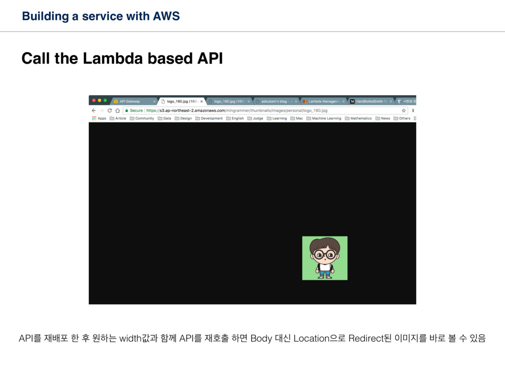 Building a service with AWS Call the Lambda bas...