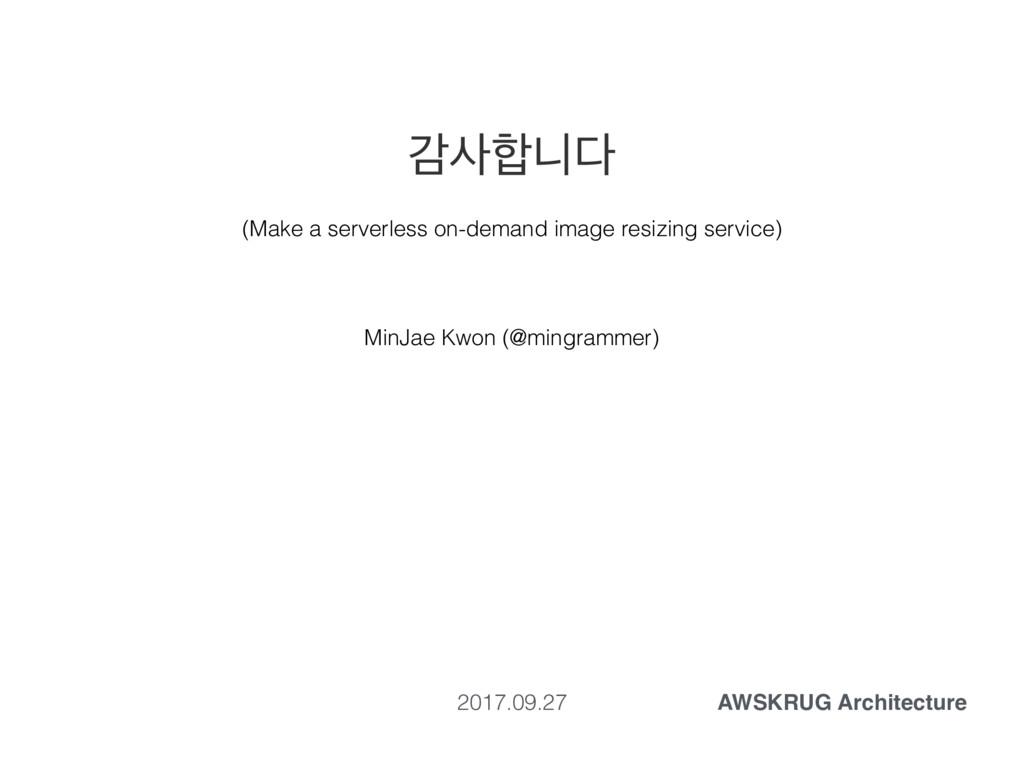 хפ MinJae Kwon (@mingrammer) 2017.09.27 AWSK...