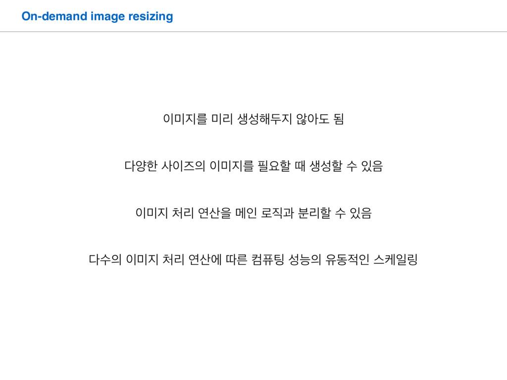 On-demand image resizing ܳ ܻ ࢤ೧ف ঋইب ؽ ন...