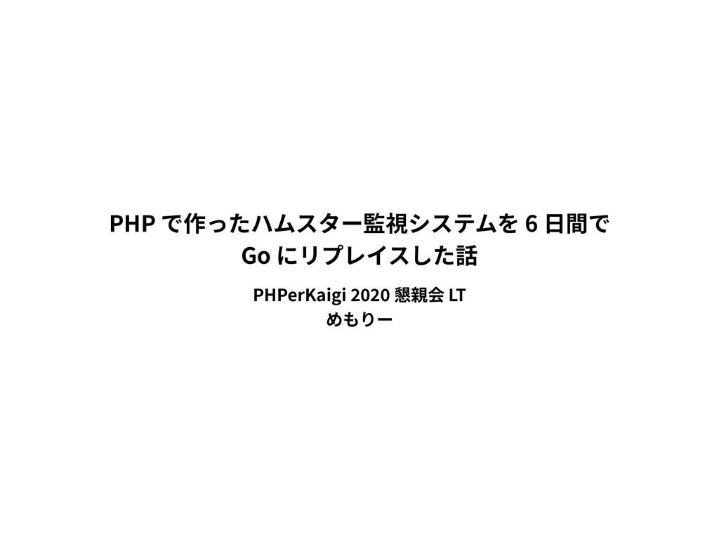 PHP 6 Go PHPerKaigi LT