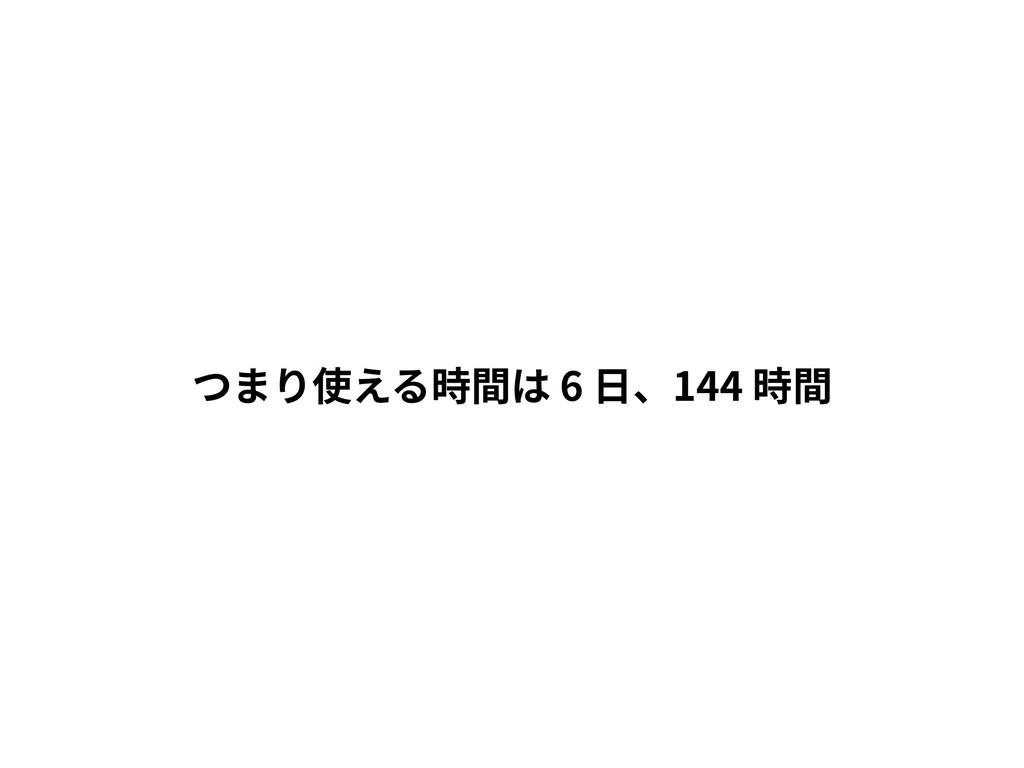 6 144