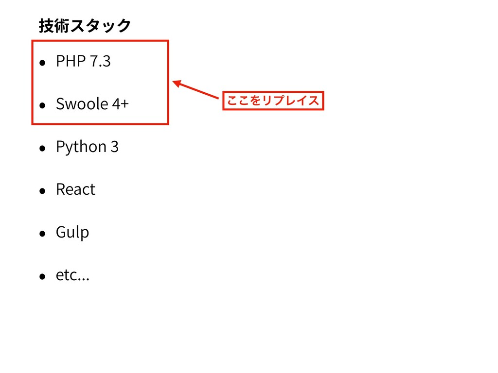 PHP . Swoole + Python React Gulp etc... ͜͜ΛϦϓϨΠε