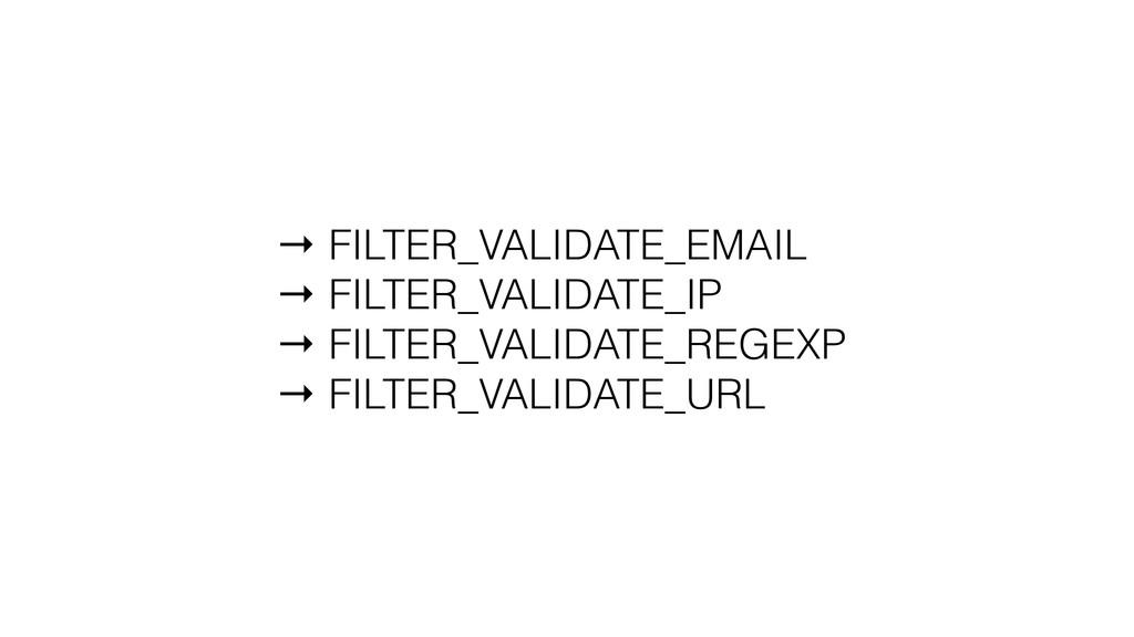 → FILTER_VALIDATE_EMAIL → FILTER_VALIDATE_IP → ...