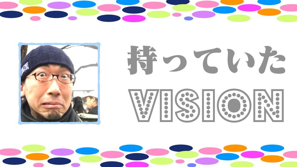 Vision ͍ͬͯͨ