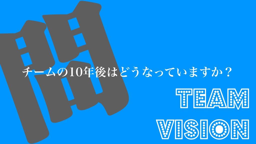  νʔϜͷޙͲ͏ͳ͍ͬͯ·͔͢ʁ Team Vision