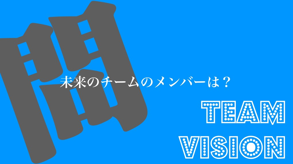  ະདྷͷνʔϜͷϝϯόʔʁ Team Vision