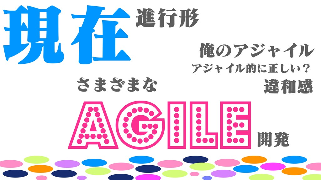 ݱࡏਐߦܗ agile ͞·͟·ͳ ։ൃ ԶͷΞδϟΠϧ ҧײ ΞδϟΠϧతʹਖ਼͍͠ʁ