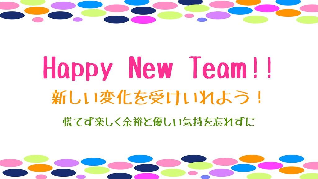 Happy New Team!! 新しい変化を受けいれよう! 慌てず楽しく余裕と優しい気持を忘...