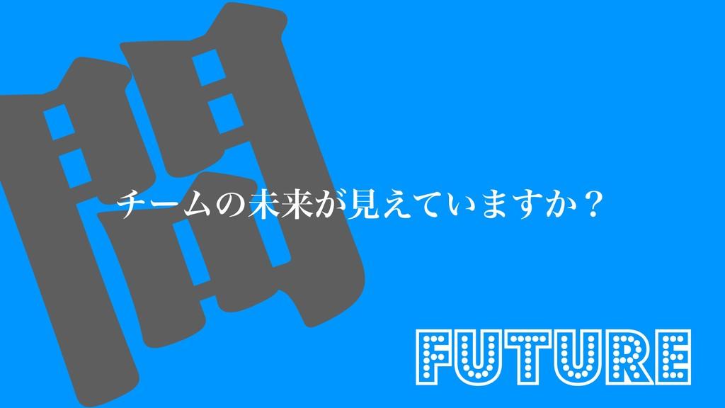  νʔϜͷະདྷ͕ݟ͍͑ͯ·͔͢ʁ Future