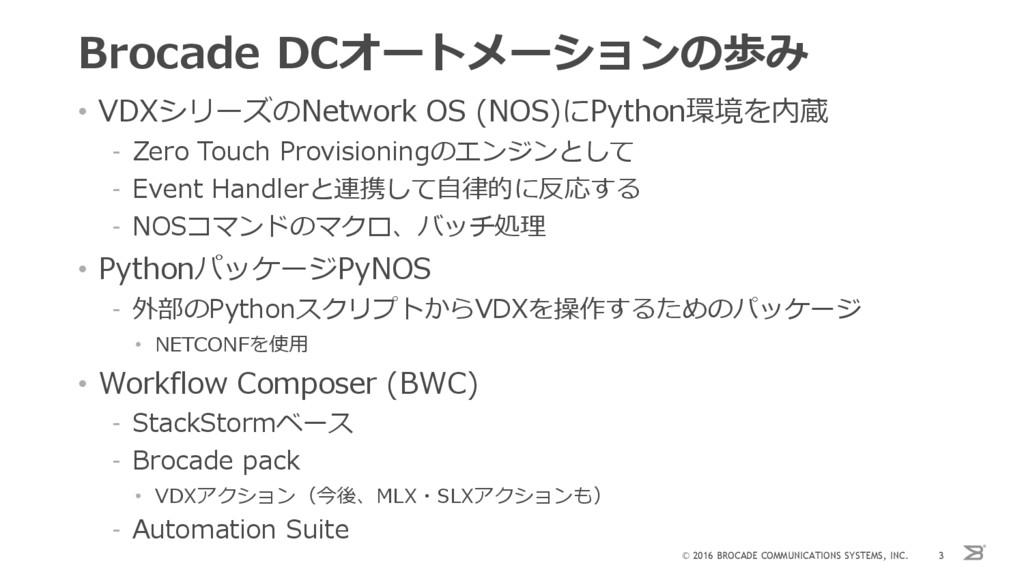 Brocade DCオートメーションの歩み • VDXシリーズのNetwork OS (NOS...
