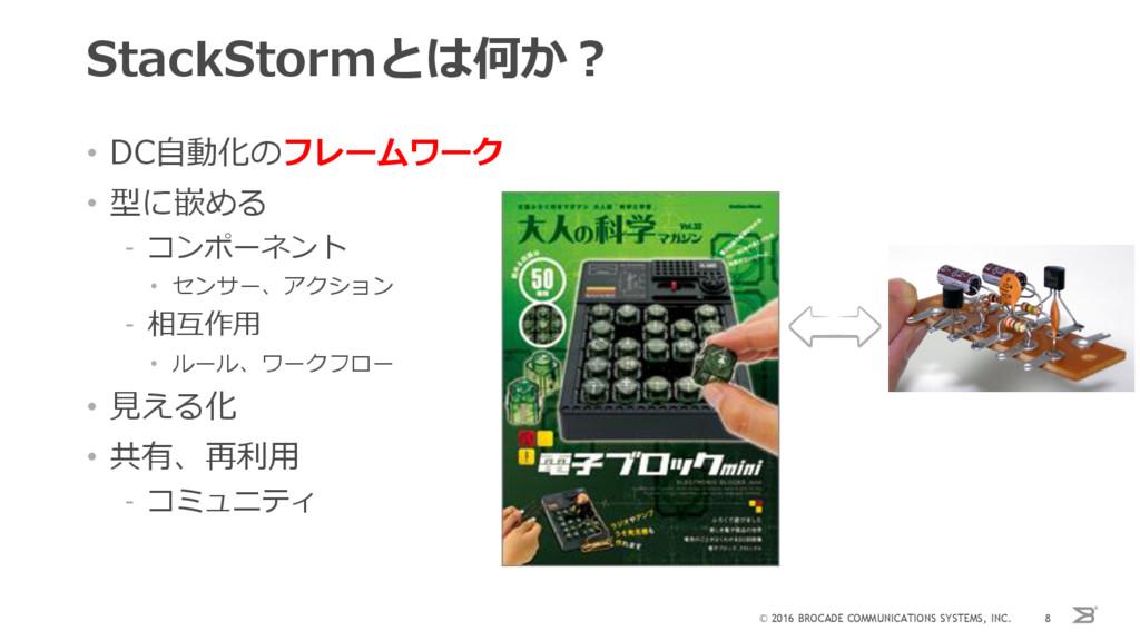 StackStormとは何か? • DC自動化のフレームワーク • 型に嵌める – コンポーネ...