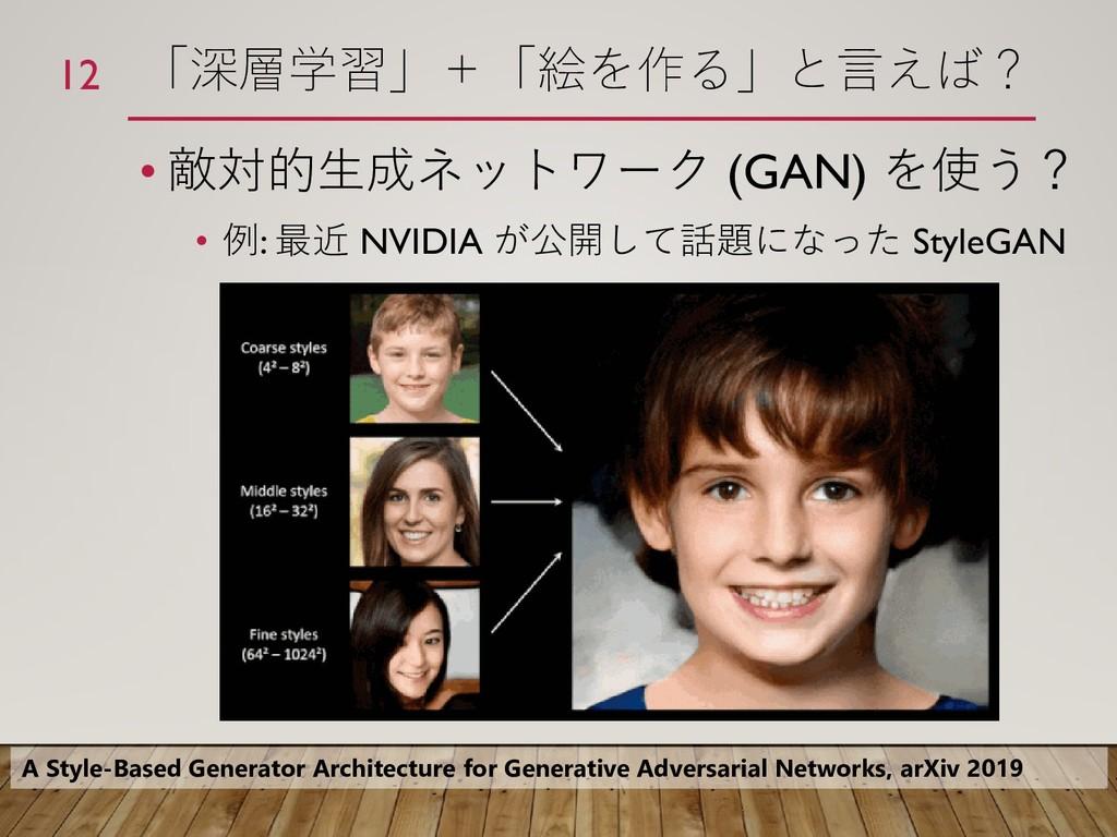 「深層学習」+「絵を作る」と言えば? • 敵対的生成ネットワーク (GAN) を使う? • 例...