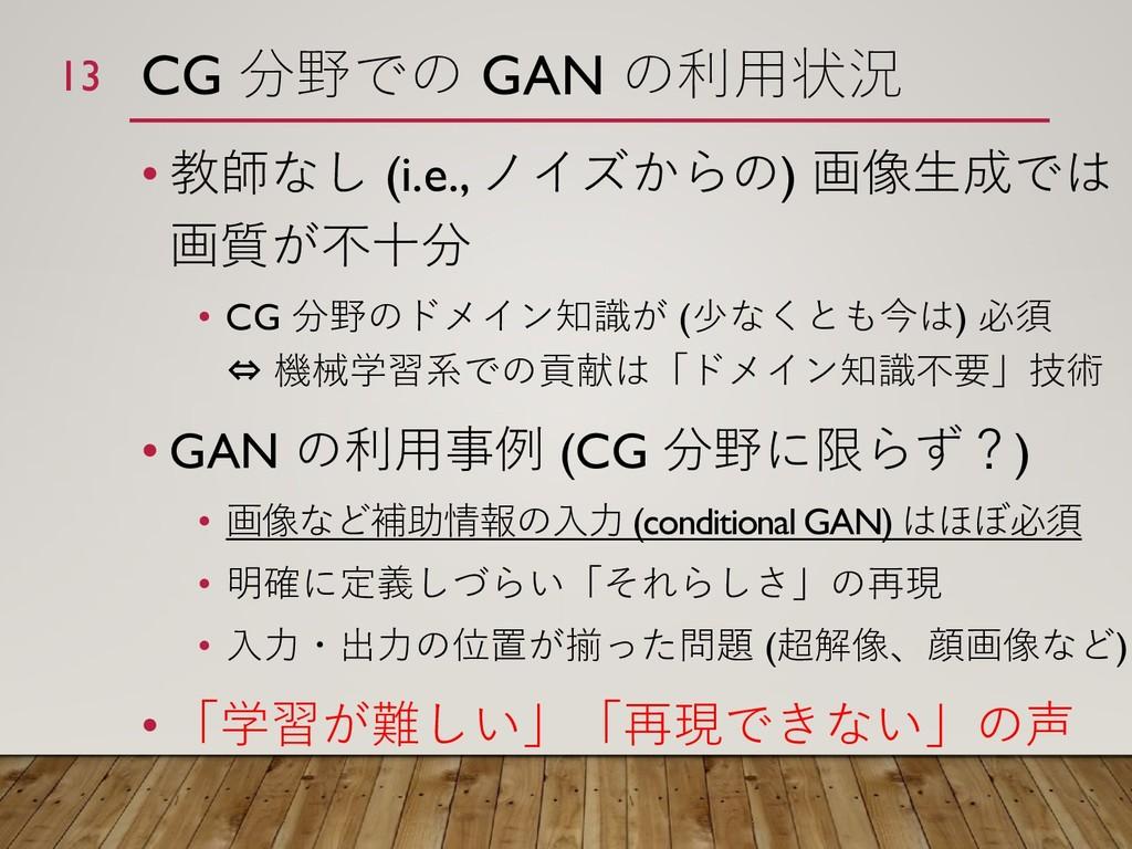 CG 分野での GAN の利用状況 • 教師なし (i.e., ノイズからの) 画像生成では ...