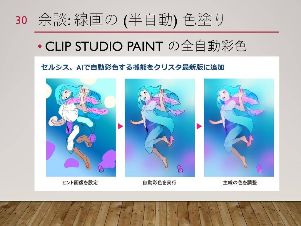 余談: 線画の (半自動) 色塗り • CLIP STUDIO PAINT の全自動彩色 30