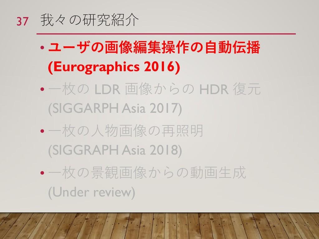 我々の研究紹介 • ユーザの画像編集操作の自動伝播 (Eurographics 2016) •...