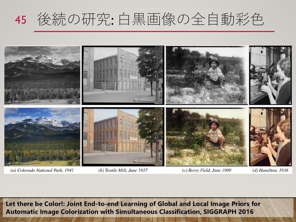 後続の研究: 白黒画像の全自動彩色 45 Let there be Color!: Joint...