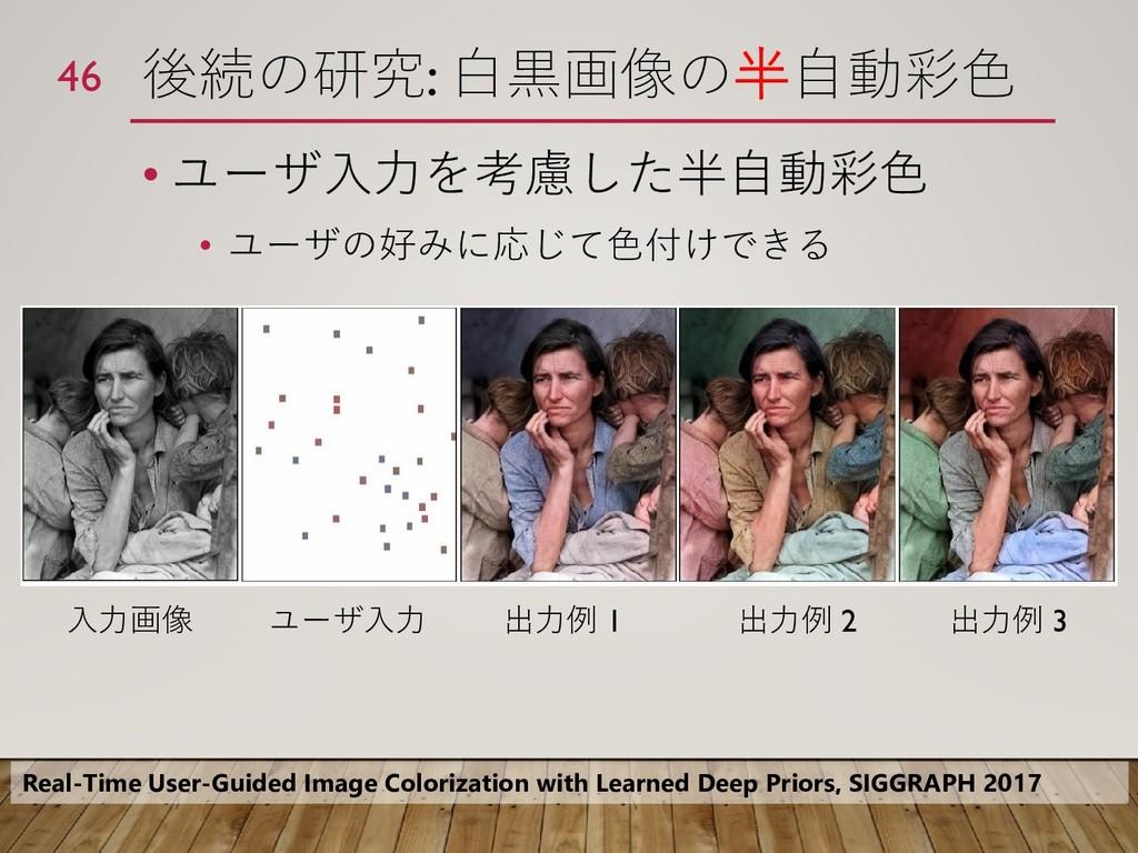 後続の研究: 白黒画像の半自動彩色 • ユーザ入力を考慮した半自動彩色 • ユーザの好みに応じ...
