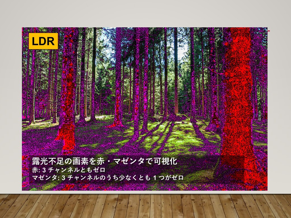 LDR 露光不足の画素を赤・マゼンタで可視化 赤: 3 チャンネルともゼロ マゼンタ: 3 チ...