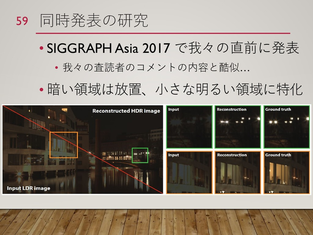 同時発表の研究 • SIGGRAPH Asia 2017 で我々の直前に発表 • 我々の査読者...