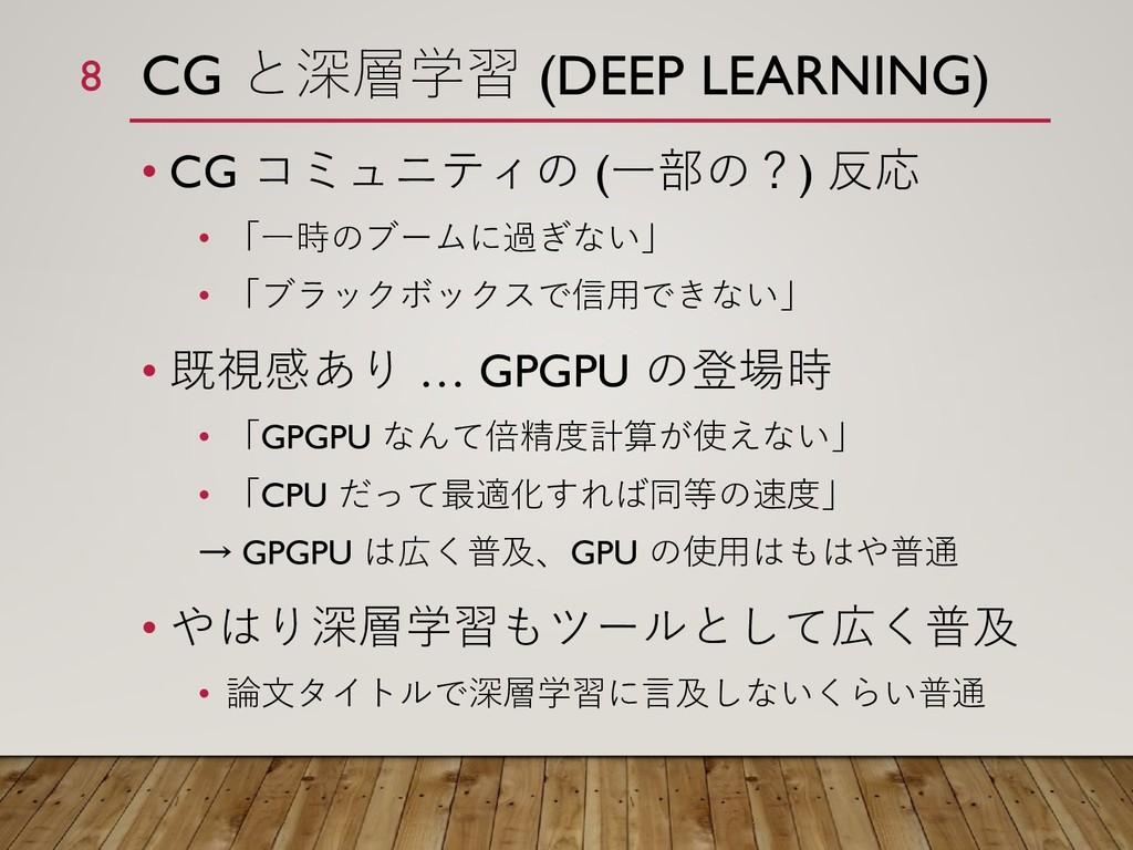 CG と深層学習 (DEEP LEARNING) • CG コミュニティの (一部の?) 反応...