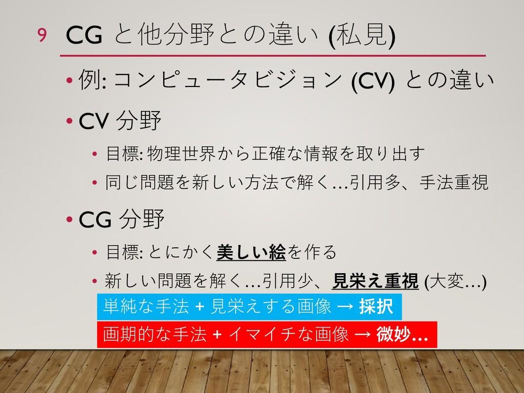 CG と他分野との違い (私見) • 例: コンピュータビジョン (CV) との違い • CV...